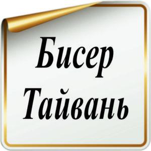 Бисер Тайвань